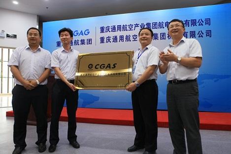 航电公司是由重庆通用航空产业集团有限公司和中航